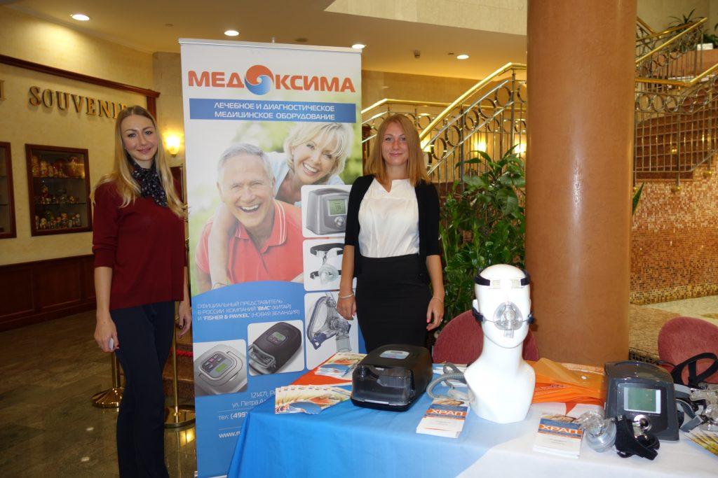 Первая школа-семинар программы «Медицина сна 2016/2017»
